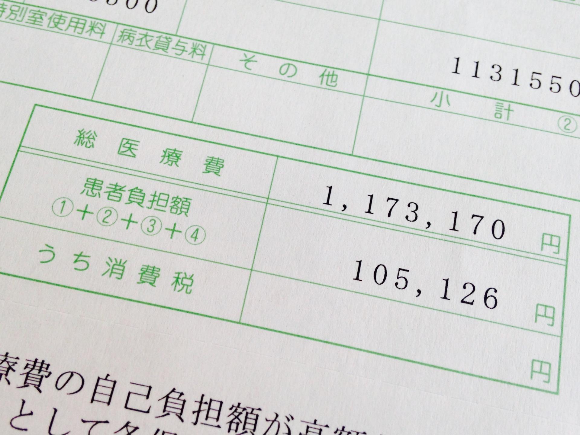 マネセツ020(菱沼)/高額療養費制度【ネスタ選】