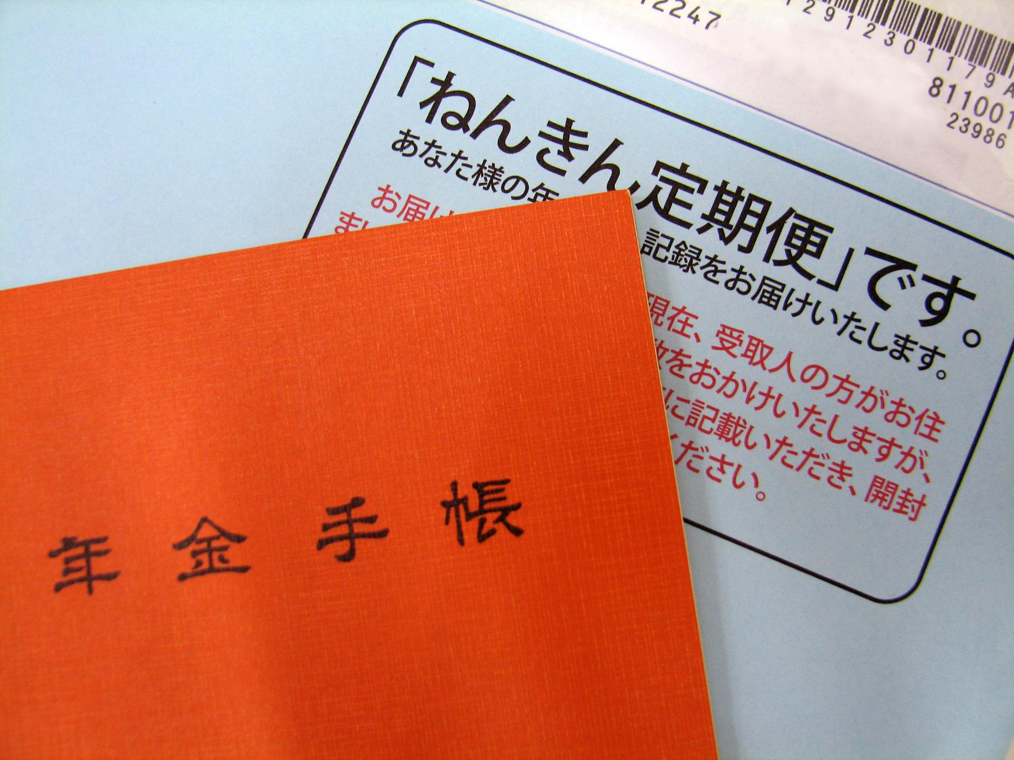 画像マネセツ073(古賀)/年金超入門その
