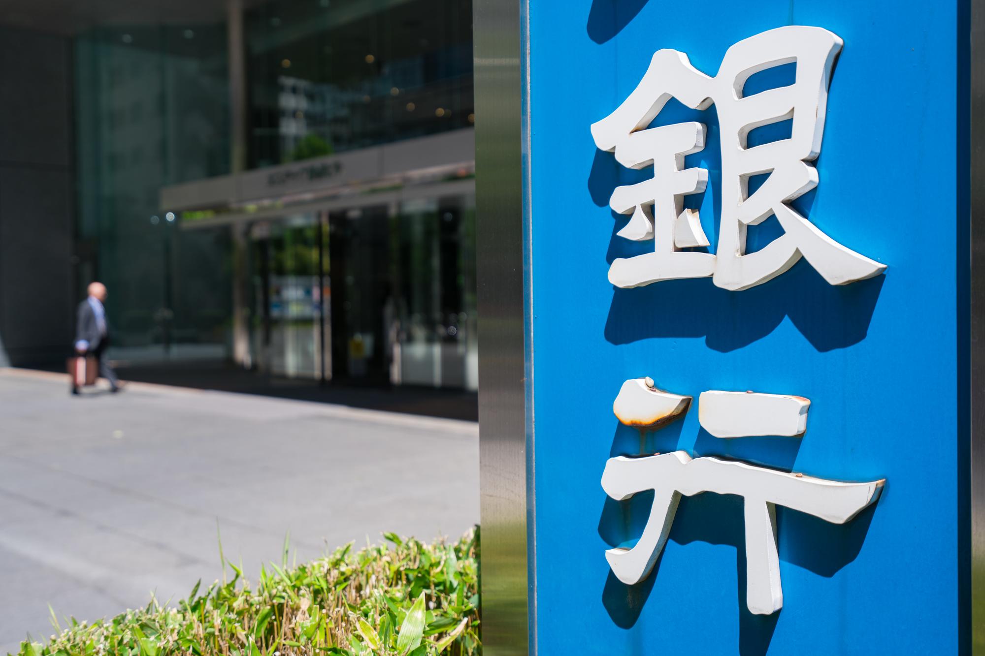 画像マネセツ103/(中村)銀行と信用金庫の違い