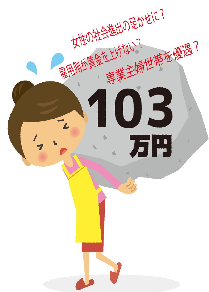 マネセツ121(中村)配偶者控除/メイン