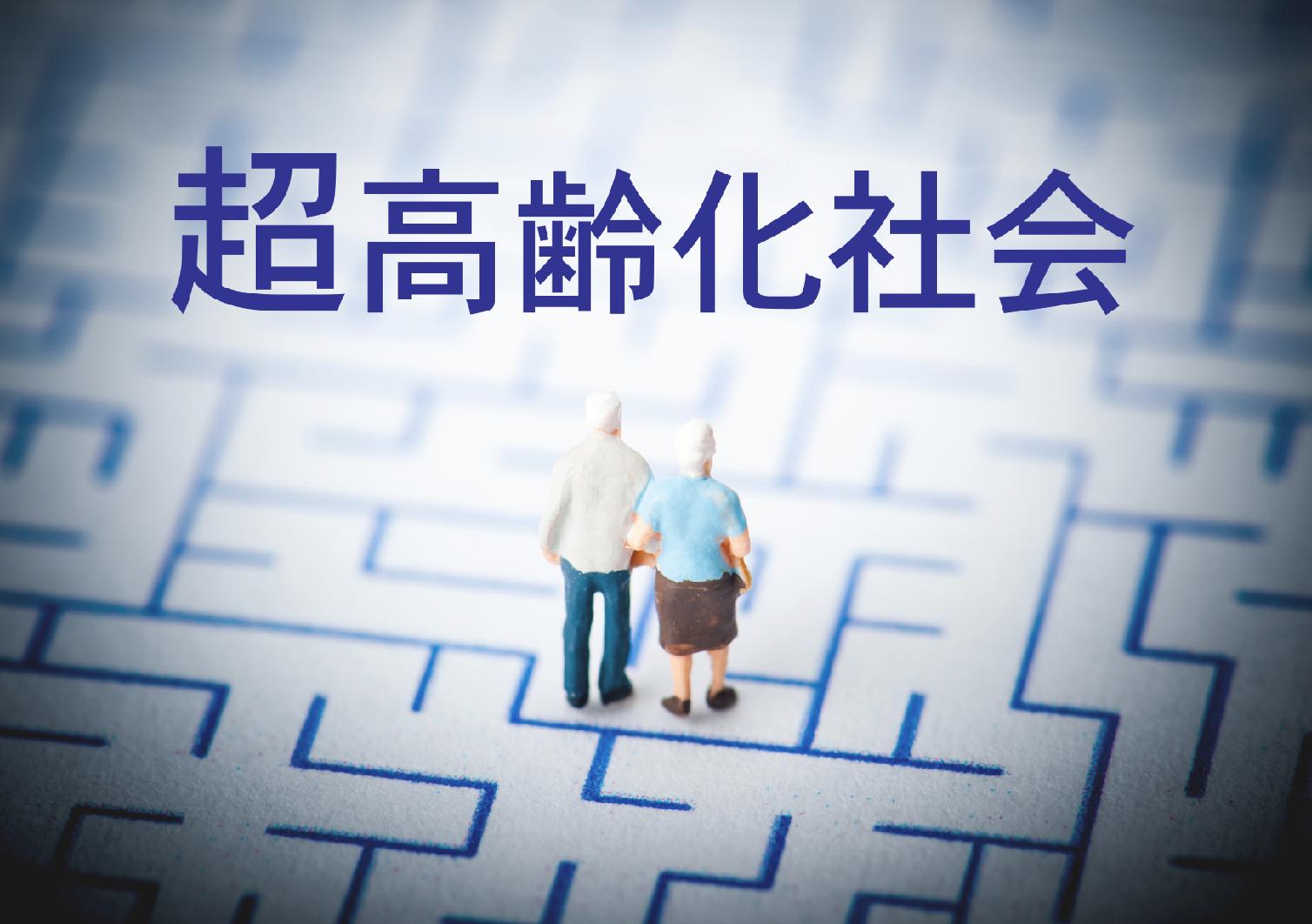 マネセツ137(山本)介護保険の現状と将来/メイン