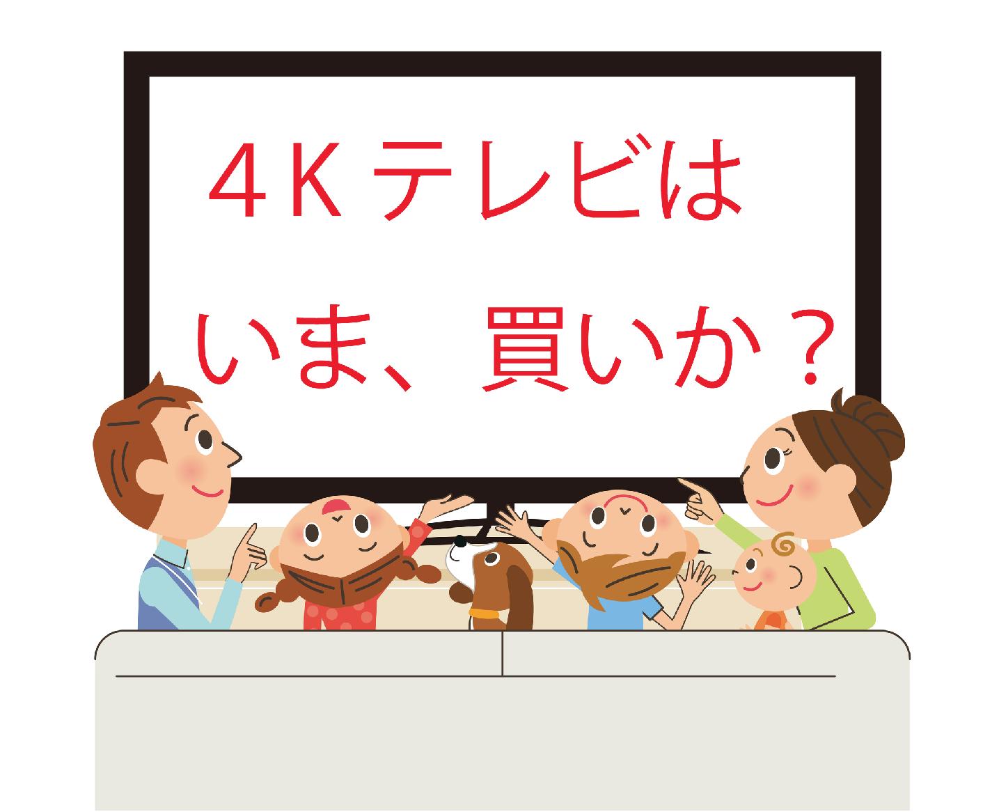 マネセツ148(岩城)50型ディスプレイが5万円台〜/メイン