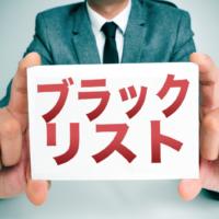 たったの5万円でブラックリスト入り!? 銀行に誠意は通じるか?