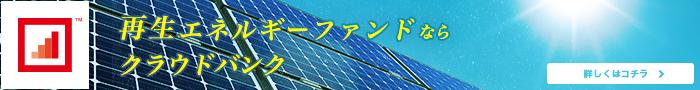 再生エネルギーならクラウドバンク