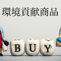 企業が取り組む「環境貢献活動」。「環境貢献商品であれば、高くても買う」は本当か?
