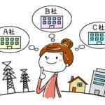 電力小売り自由化から1年。勝ち組& 人気4企業をPICK UP!