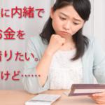 専業主婦がお金を借りたいとき、借入先は身内や友人以外ないのか?