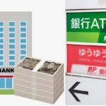 「ゆうちょ銀行×地銀」共同出資ファンドで長年の対立関係に変化が……?