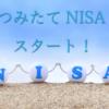 非課税投資信託「つみたてNISA」、1月からいよいよスタート!