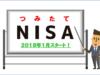 少額×長期の積立投資で資産形成 ──「つみたてNISA」がスタート!