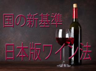 いま、日本ワインがアツい! 日本版ワイン法施行で変わる「国産ワイン」