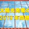 太陽光発電の「2019年問題」を受けて活発化する新時代の電力ビジネス
