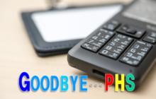 25年の歴史に幕──「PHS」通信サービスが2020年7月で実質終了へ