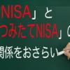 「NISA」「つみたてNISA」の関係を整理。ロールオーバーは?併用は可?