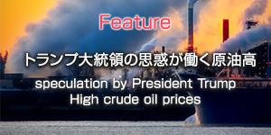 トランプ大統領の思惑が働く原油高