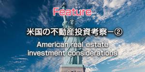 米国不動産投資考察-②