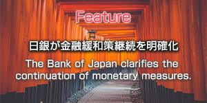 日銀が金融緩和策継続を明確化