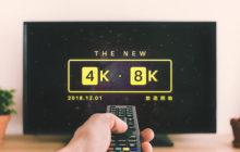 12月1日スタートの「新4K・8K衛星放送」は、果たして普及するか?