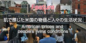 肌で感じたアメリカの物価と人々の生活状況