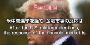米中間選挙を経て、金融市場の反応は!