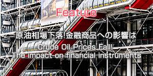 原油相場下落!金融商品への影響は