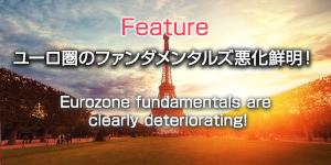 ユーロ圏のファンダメンタルズ悪化鮮明!