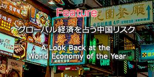 グローバル経済を占う中国リスク