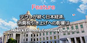デフレが続く日本経済、消費税引き上げへの影響は