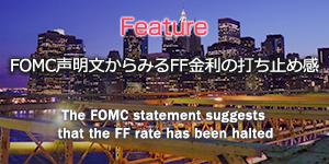 FOMC声明文からみるFF金利の打ち止め感
