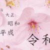 新年度・新元号のスタートとともに変わる、日本の社会経済と私たちの暮らし