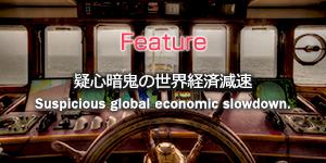 疑心暗鬼の世界経済減速!