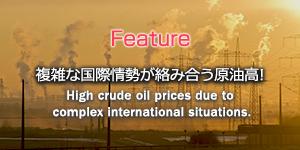複雑な国際情勢が絡み合う原油高!