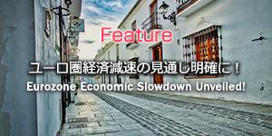 ユーロ圏経済減速の見通し明確に!
