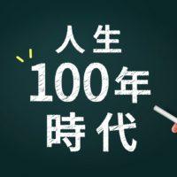 『人生100年時代』をどう生きるか。資産形成と資産寿命を正しく知ることから始めよう!