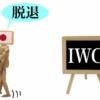 31年ぶりの商業捕鯨再開で、日本に「鯨食」ブームが復活するか!?