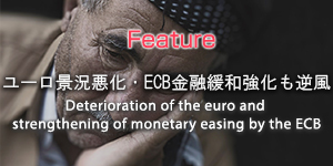 ユーロ景況悪化・ECB金融緩和強化も逆風