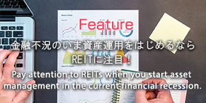金融不況のいま資産運用をはじめるならREITに注目!