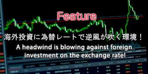 海外投資には為替レートで逆風が吹く環境!