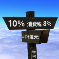 消費税10%に! キャッシュレス決済で最大5%のポイント還元制度とは