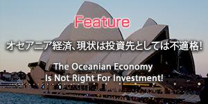 オセアニア経済、現状は投資先としては不適格!