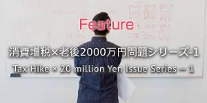 消費増税×老後2000万円問題シリーズ―1