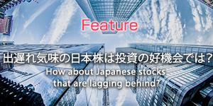 出遅れ気味の日本株は投資の好機会では?