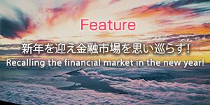 新年を迎え金融市場を思い巡らす!