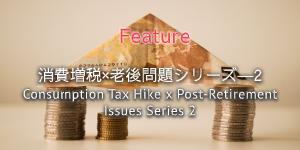 消費増税×老後問題シリーズ-2