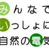 「みい電」とは何のこと? 日本初のお得な再生可能エネルギーを使ってみよう!