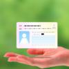 今年9月から始まる「マイナンバー還元」で、はたしてカード保有者は増えるか?